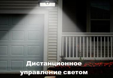 Управление светом