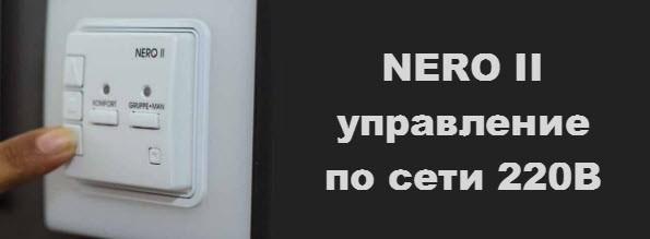 NERO II - управление по сети 220И